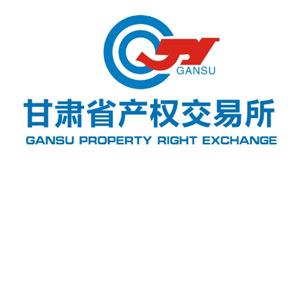 甘肃省产权交易所