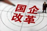 """多部门详解""""十三五""""改革路线图 发展资本市场成为金融改革重点"""