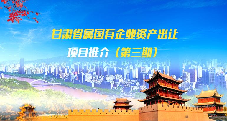 甘肃省属国有企业资产出让项目推介(第三期)